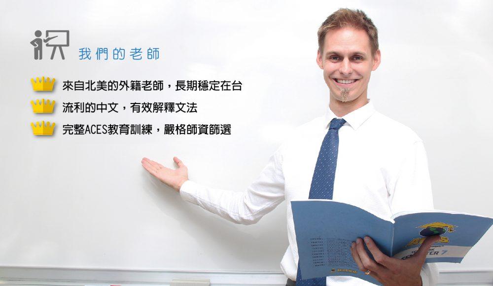 ACES teacher