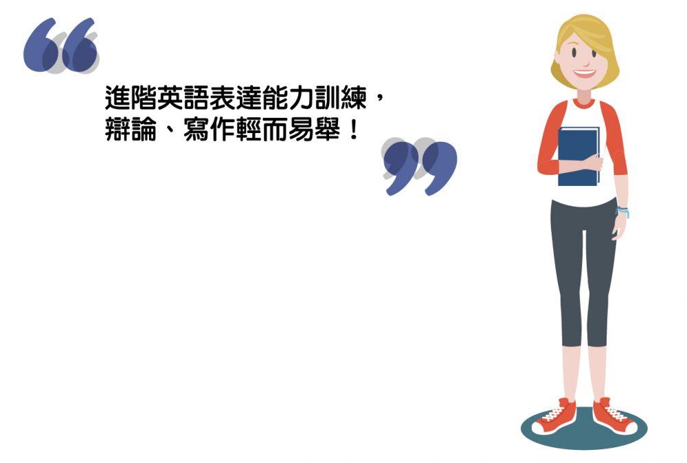 美語補習班 | ACES美語 | 學英文 | 家長陪讀