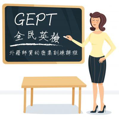 gept teacher