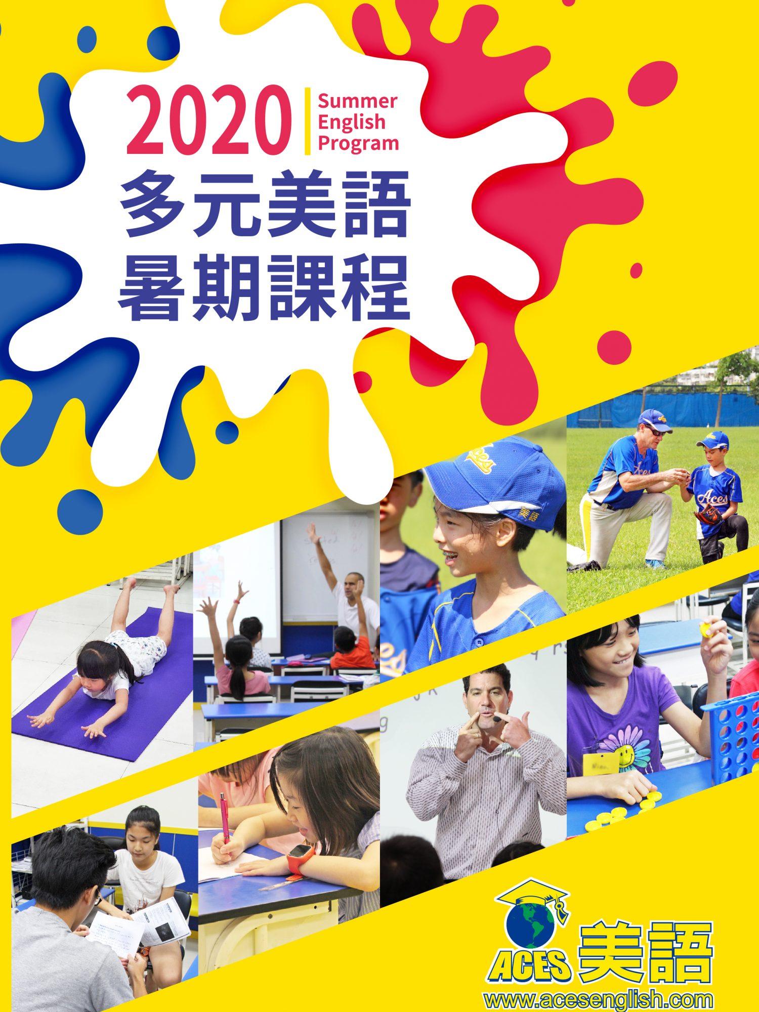 2020 Summer brochure-外框-05
