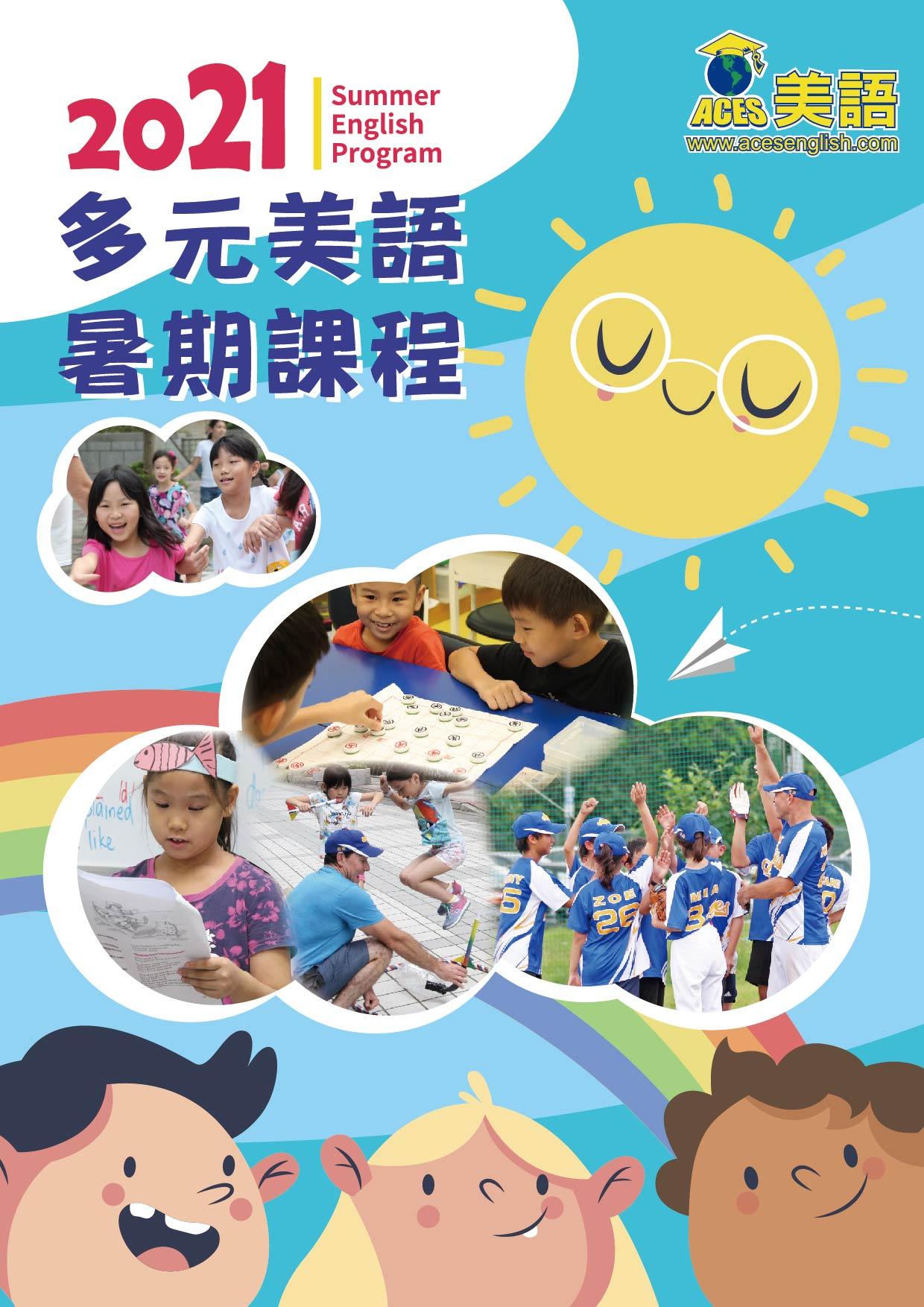 2021 Summer brochure final - 外框-05