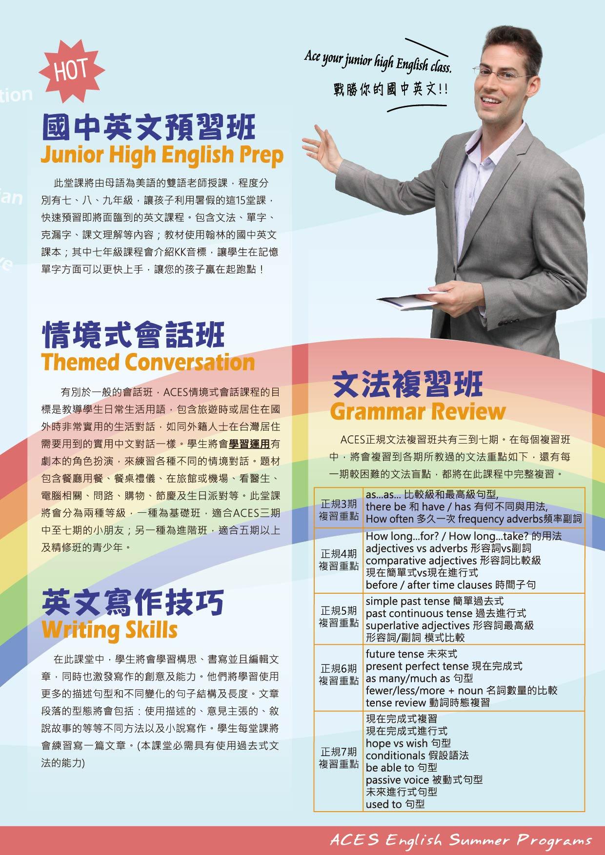 2021 Summer brochure final - 外框-07
