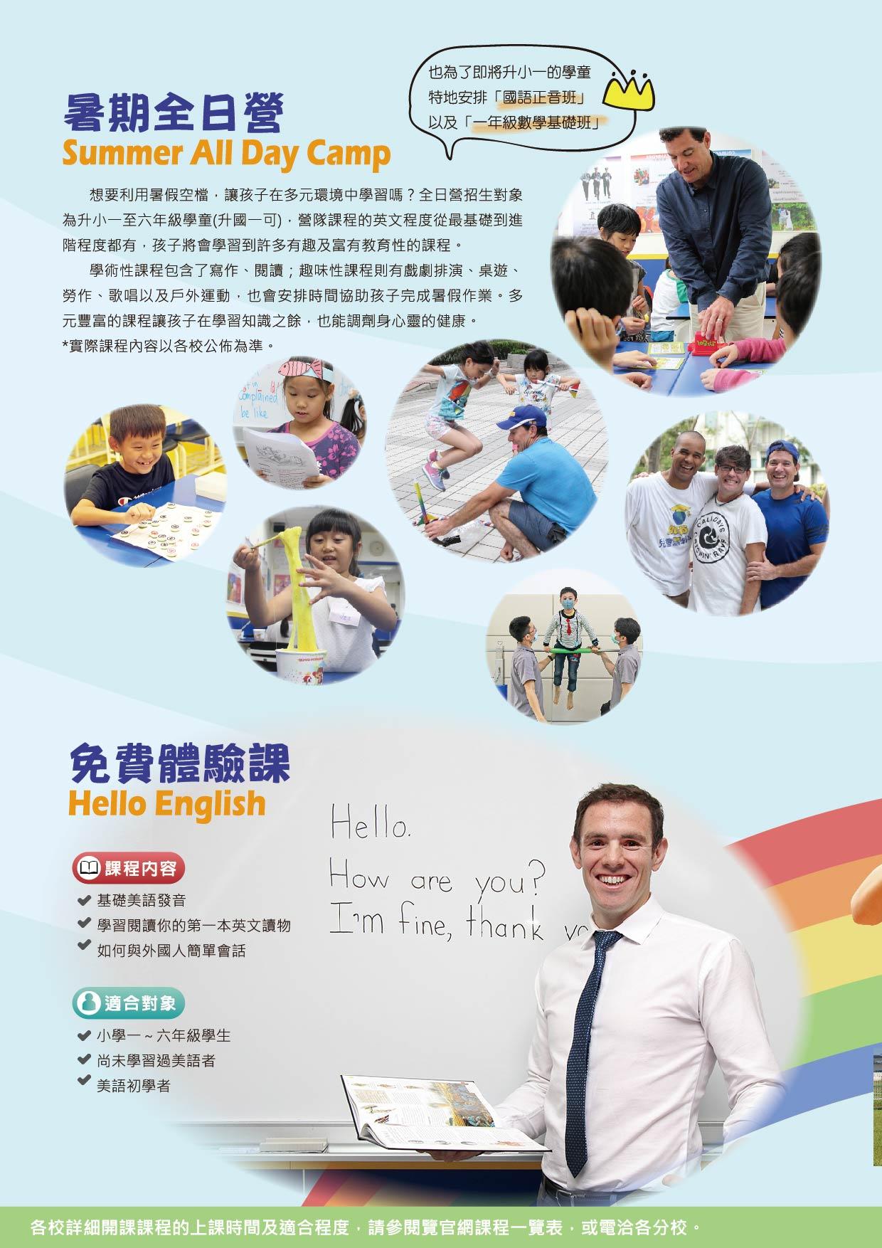2021 Summer brochure final - 外框-10
