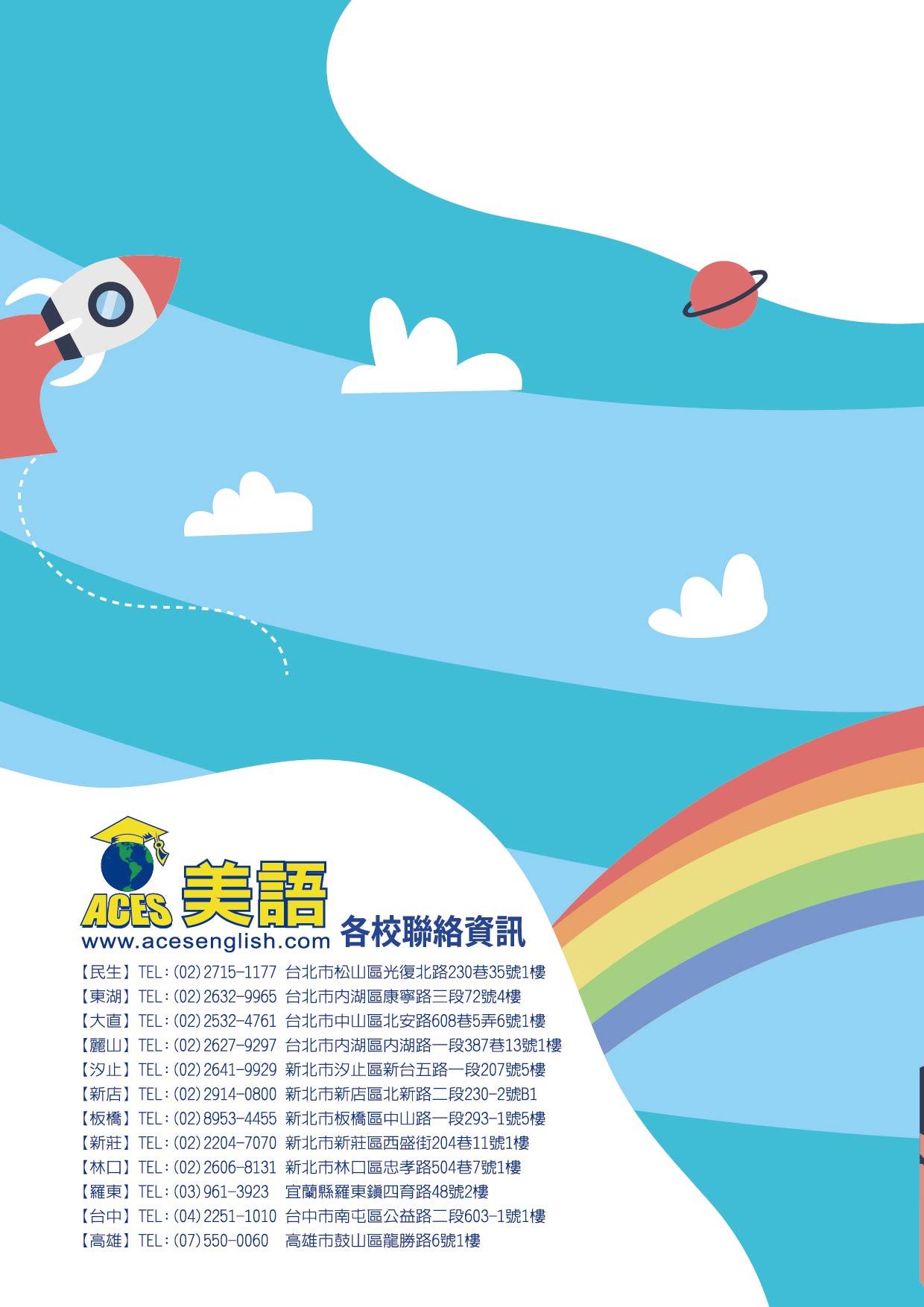 2021 Summer brochure final - 外框-12